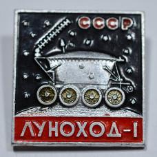 Нагрудный знак Луноход-1