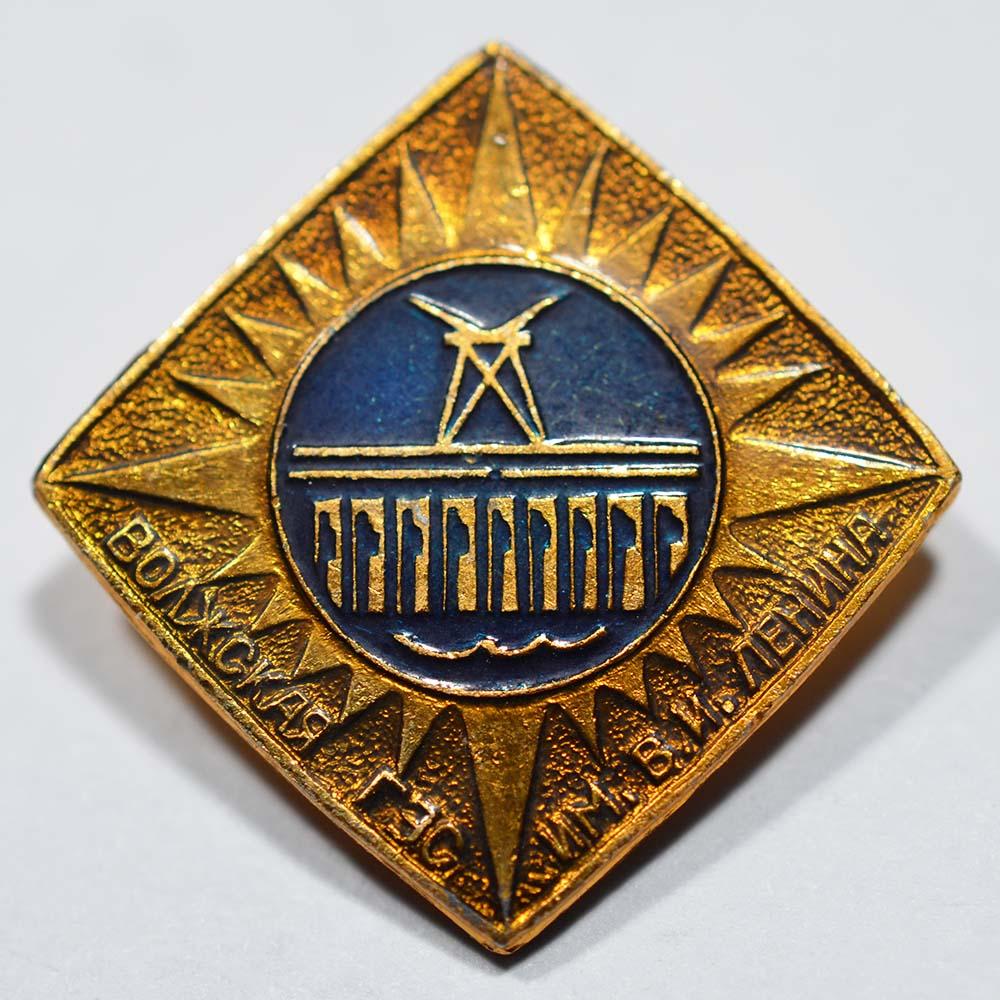 Значок Волжская ГЭС им. В.И. Ленина (золотистый)