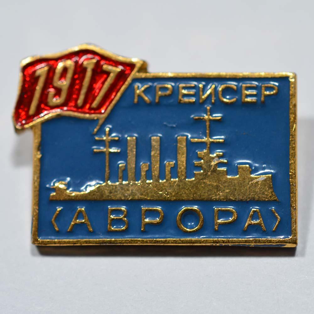"""Значок крейсер """"Аврора"""" 1941 - 1945"""