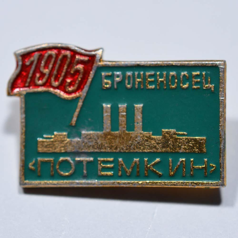 "Значок броненосец ""Потемкин"" 1941 - 1945"