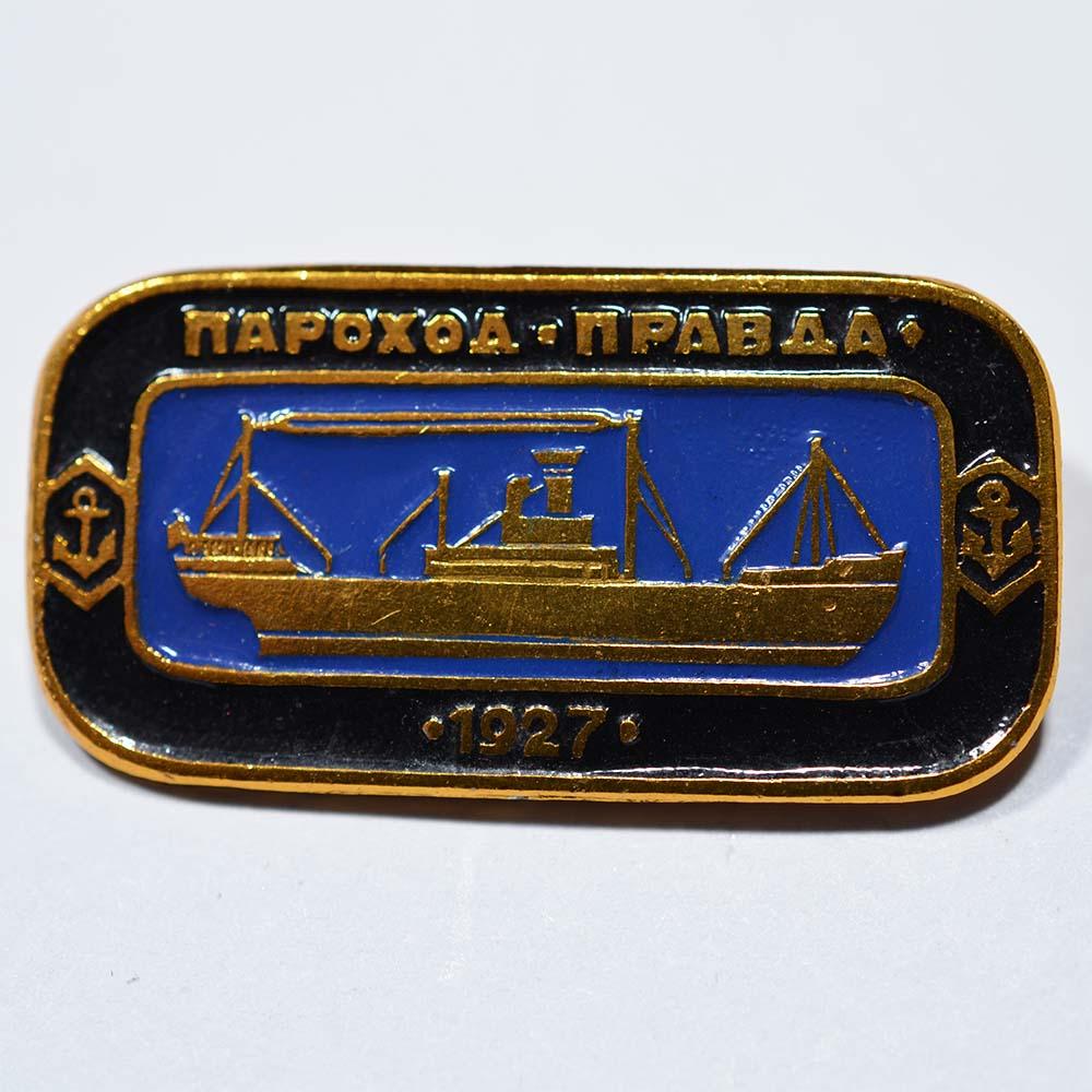 "Значок Корабли СССР - пароход ""Правда"" 1927"