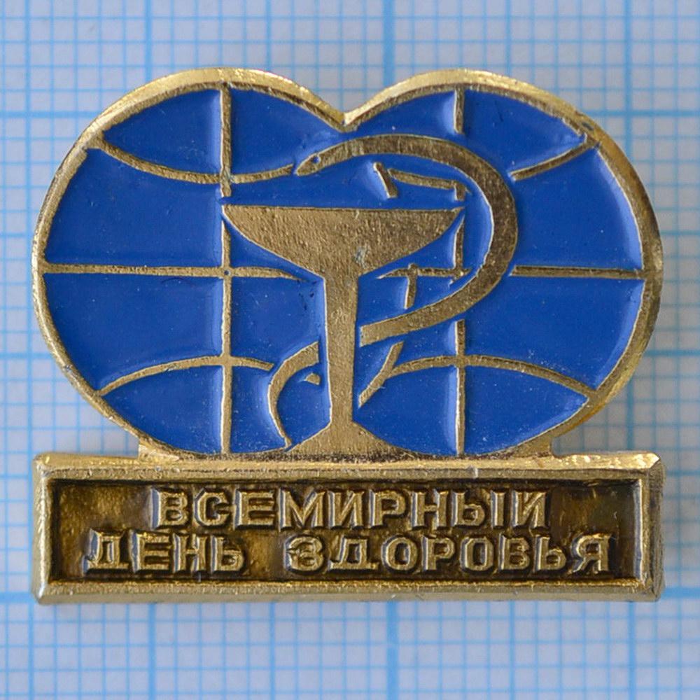 Значок - Всемирный день здоровья