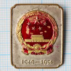 Значок - Председатель Мао Цзэдун. Мавзолей. 5 лет КНР. 1949-1954. Китай