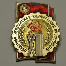 Значок - XIII Областная межсоюзная конференция профсоюзов