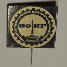 """Значок - """"ВОИР"""" - VII областная отчетно-выборная конференция, Липецк 72"""