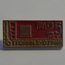Значок - Стройиндустрия 25 лет. 1966-1991