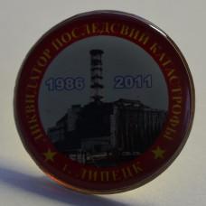 Значок - Ликвидатор последствий катастрофы на Чернобыльской АЭС, 1986-2011. г. Липецк