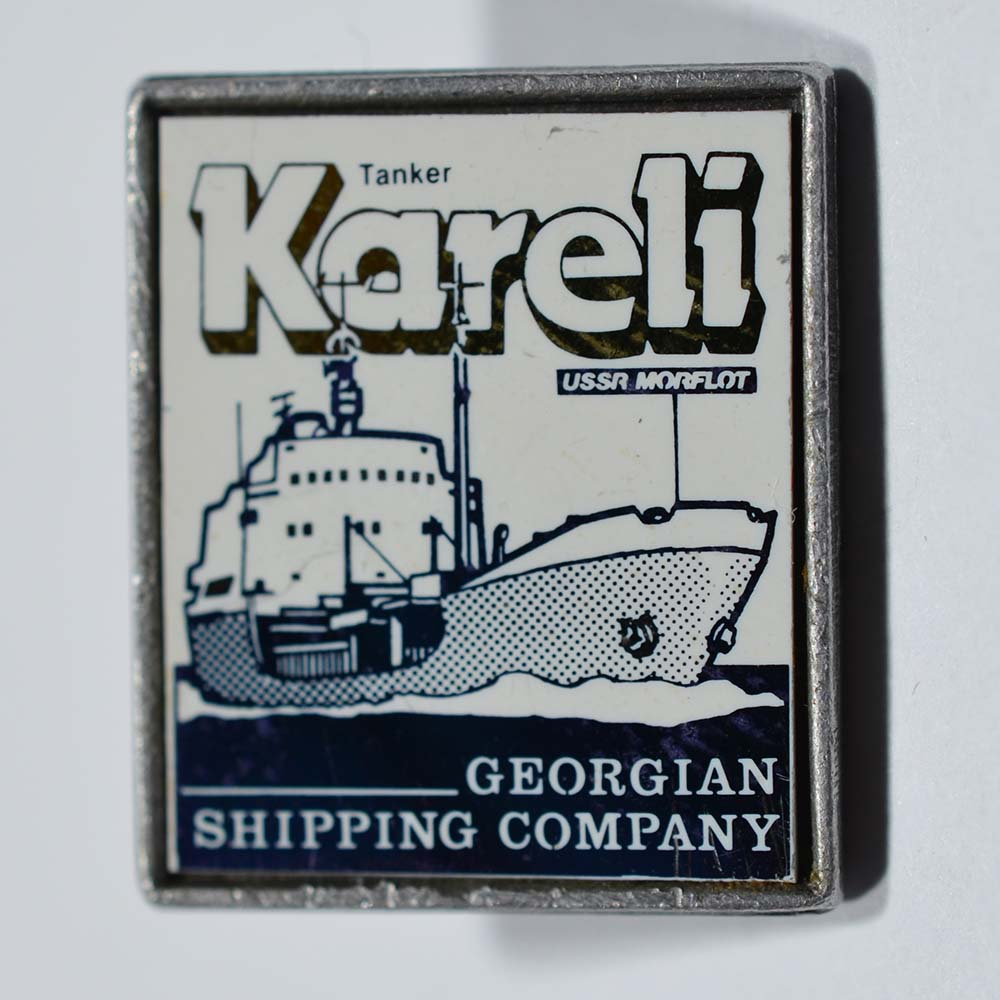 "Значок Tanker ""Kareli"" USSR Morflot - Georgian shipping company"
