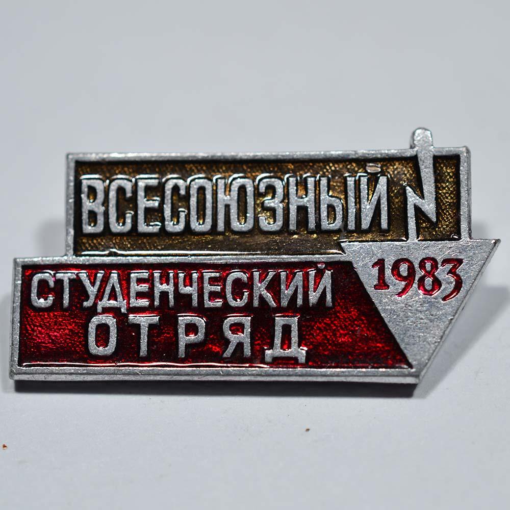 """Значок """"Всесоюзный студенческий отряд 1983"""""""