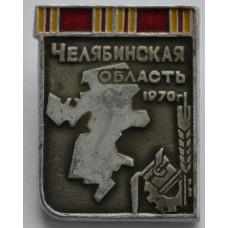 """Область """"Челябинская"""", 1970 г."""