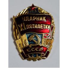 """Серия """"Ударник"""" - Ударник 11 пятилетки"""