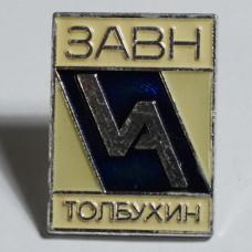 Значок ЗАВН, город Толбухин, СССР