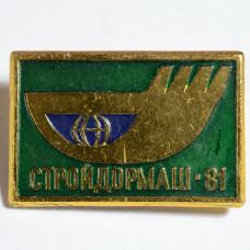 Значок Стройдормаш-81, СССР
