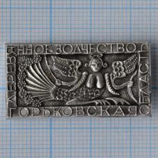 Значок - Горьковская область. Деревянное зодчество