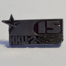 Значок - ККЦ-2 15 лет