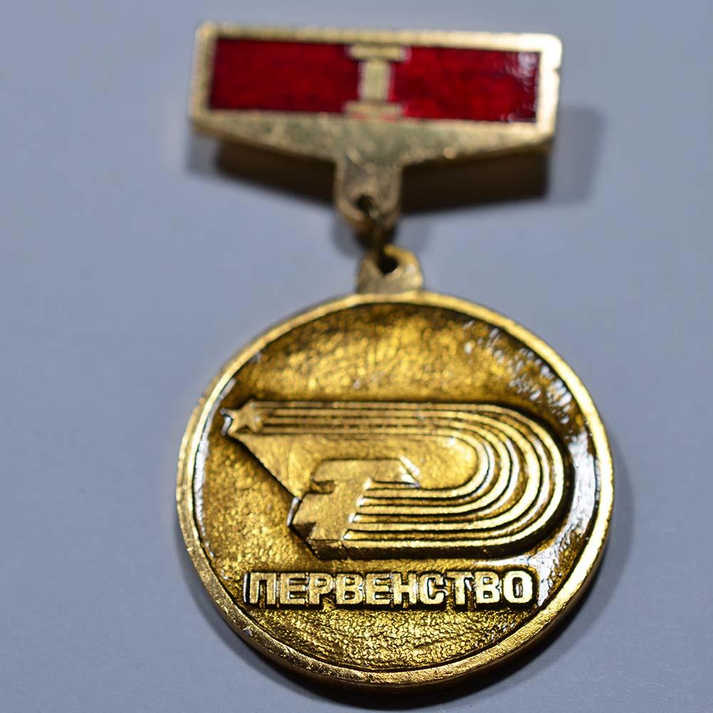 Нагрудный знак I место, Первенство ВДФСО профсоюзов