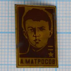 Значок - А. Матросов, герой Советского Союза