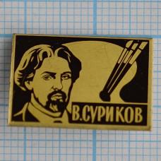 Значок - В.И. Суриков