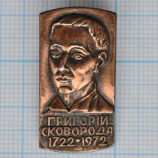 Значок - Григорий Сковорода, 1722-1972