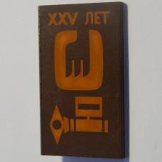 Значок - XXV лет