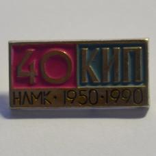 Значок - НЛМК Новолипецкий металлургический комбинат. КИП 40 лет. 1950-1990
