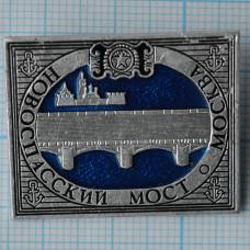 """Значок серии """"Город Москва"""". Новоспасский мост"""