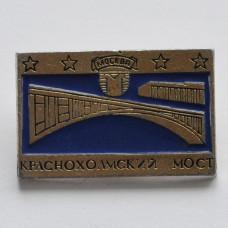 """Значок серии """"Мосты Москвы"""", Краснохолмский мост"""