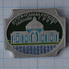Значок - Музей-усадьба Кусково, павильон Грот