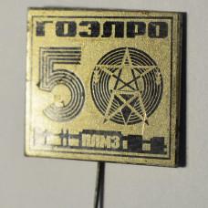 Значок - ГОЭЛРО 50 лет. НЛМЗ