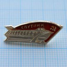 """Значок Речное судно """"Спутник"""", СССР"""