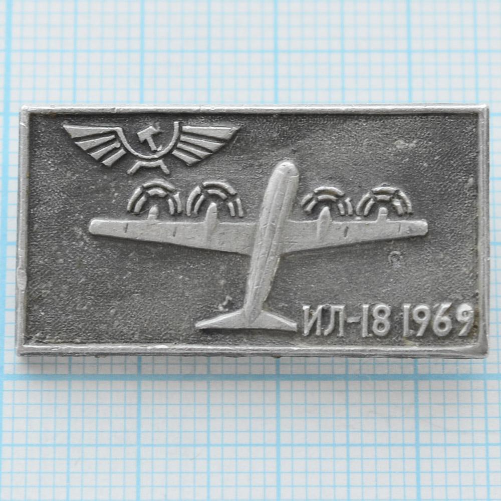 """Значок - серия """"Аэрофлот - 1, ИЛ-18 1969"""