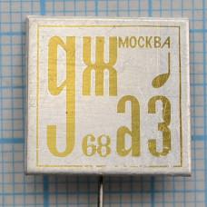 Значок - Джаз-68, Москва