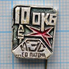 Значок - 10 лет ОКБ им. Патона