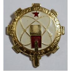 Значок - Выставка работ новаторов Москвы