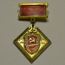 Значок - Дружинник. 25 лет. 1959-1984