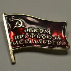 Значок - Обком профсоюза металлургов