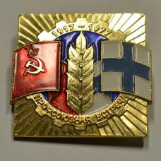 Значок - Профсоюзная встреча СССР-Финляндия