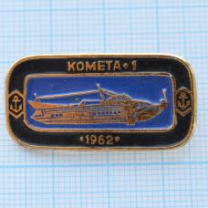 """Значок - Речное скоростное судно """"Комета-1"""""""
