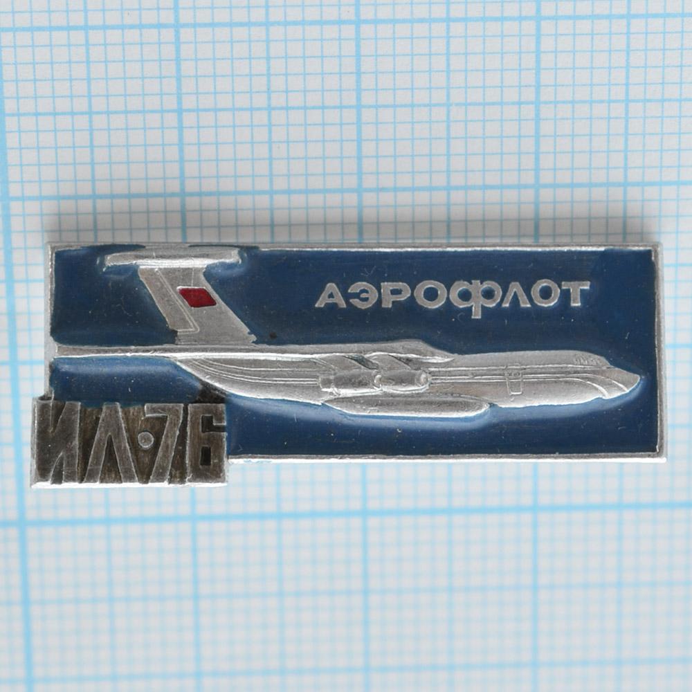 Значок - Аэрофлот. Самолет ИЛ-76