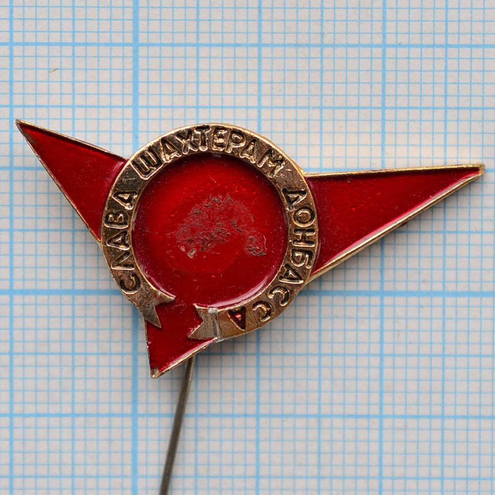 Значок - Слава шахтерам Донбасса