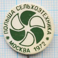 Значок - Выставка. Польша сельхозтехника, Москва, 1972