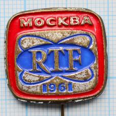 Значок - Выставка RTF, Москва, 1961