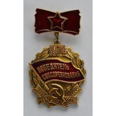 """Знак """"Победитель соцсоревнования"""" 1974 года"""