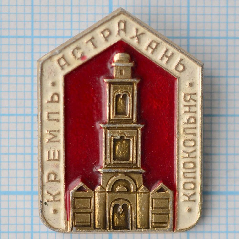 Значок город Астрахань, Кремль, Колокольня