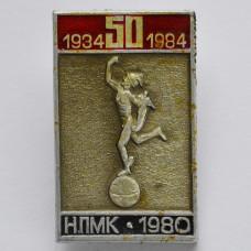 Значок НЛМК 1980. 50 лет, 1934-1984