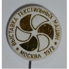 """Значок - Выставка текстильных машин """"Москва 1972"""""""