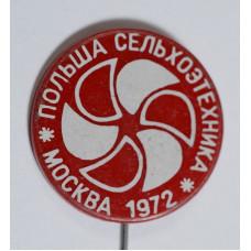 """Значок - Выставка. Польша сельхозтехника """"Москва 1972"""""""
