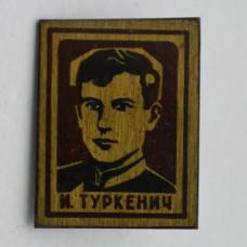 Значок - И. Туркенич