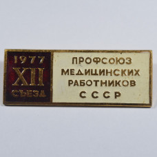 Значок Профсоюз медицинских работников СССР, XII съезд 1977
