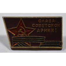 """Значок - """"Слава советской армии"""""""